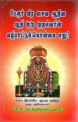 What is the Principle of Worship of First Guru of Perur Veera Saiva Aadhinam (Tamil)