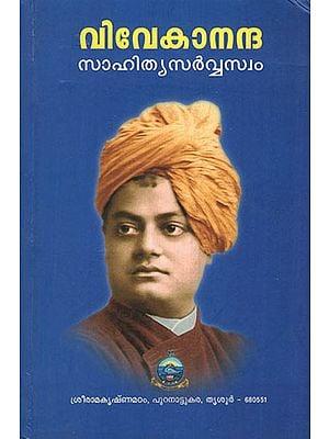 Vivekananda  Sahitya Sarvasvam - Malayalam (Part - IV)