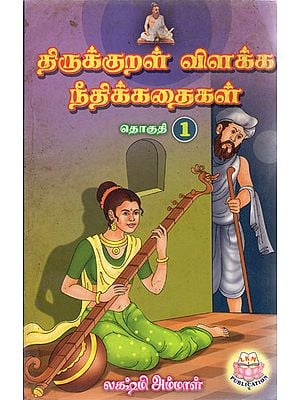 Moral Stories Based on Thirukkural - Part 1 (Tamil)