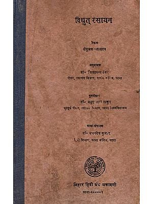 विद्युत रसायन - An Introducton To Electro Chemistry (An Old And Rare Book)