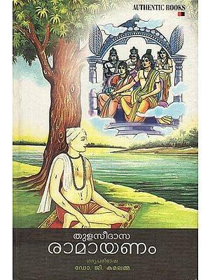 Thulasidasa Ramayanam (Malayalam)