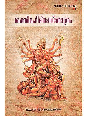 Sakthimahimna Sthothram (Malayalam)