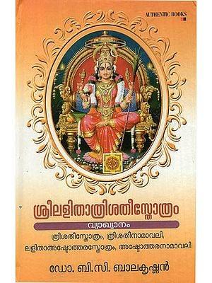 Sri Lalitathrisathya Sthothram (Malayalam)