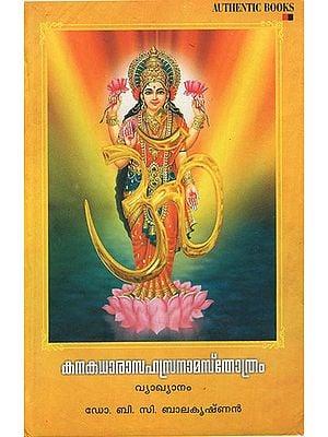 Kanakadha Rasahasranama Sthothram (Malayalam)