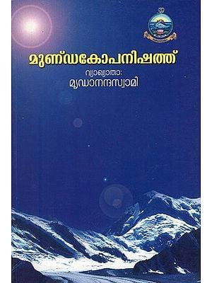 Mundakopanishad (Malayalam)