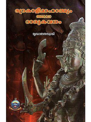 Bhadrakali Mahatmyam Athava Darukavadham (Malayalam)