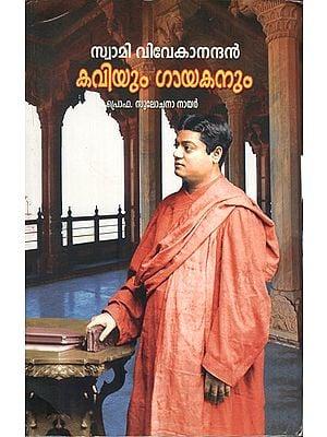 Swami Vivekanandan Kaviyum Gayakanum (Malayalam)