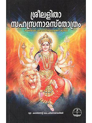 Sree Lalitha Sahasranaha Sthothram (Malayalam)