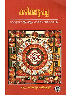 Kuzhikkattu Pacha -Keraleeya Thanthra Sasthram Padanavum Visakalanavum (Malayalam)