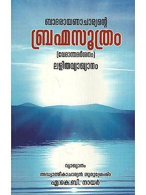 Brahma Soothram - Vedantha Darsanam (Malayalam)