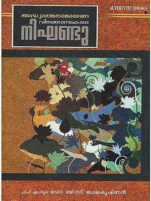 Adhyatma Ramayana Vinjanakoshanighandu (Malayalam)