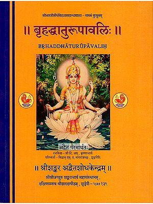 बृहद्धातुरुपावलि: Brhaddhaturupavalih