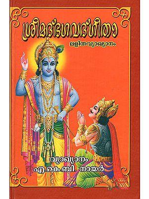 Sreemad Bhagavadgeetha - The Divine Geetha (Malayalam)