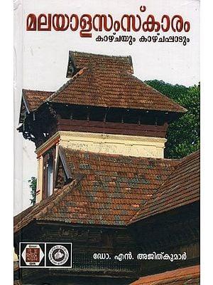 Malayala Samskaram - Kazhchayum Kazhchappadum (Malayalam)