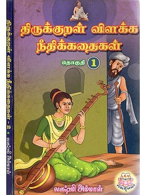 Moral Stories Based on Thirukkural - Set of Two Volumes (Tamil)
