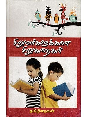 Short Stories for Children (Tamil)