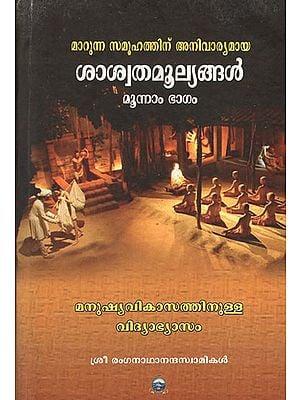 Marunna Samoohathinu Anivaryamaya Saswata Moolyangal - Malayalam (Part - III)
