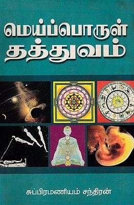 Philosophy of Truth (Tamil)