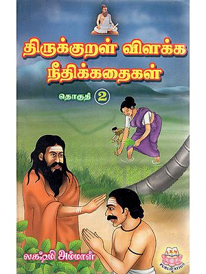 Moral Stories Based on Thirukkural - Part 2 (Tamil)