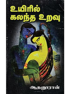 Relationship Mixed With Soul (Tamil)