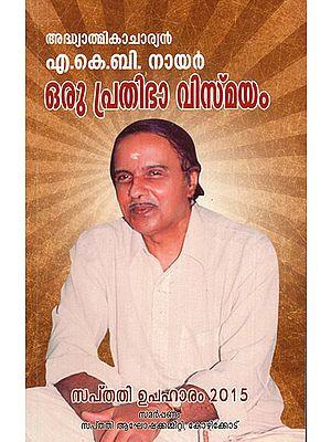 Oru Prathibha Vismayam (Malayalam)