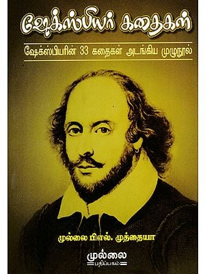 Shakespeare's Thirty Three Stories Together (Tamil)