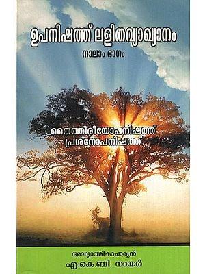 Upanishad Lalitha Vyakhyanam Thythiriyopanishad Prasnopanishad in Malayalam (Part - IV)