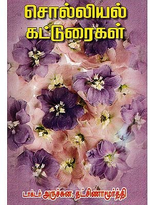 Articles on How to Use Proper Words (Tamil)