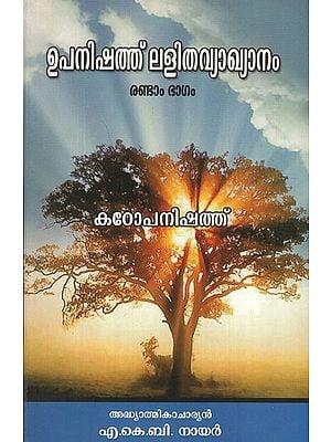 Upanishad Lalitha Vyakhyanam Kadopanishad in Malayalam (Part - II)