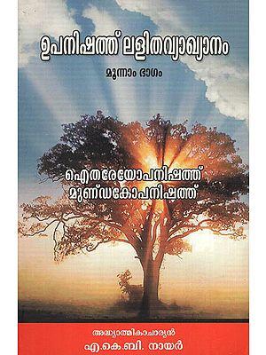 Upanishad Lalitha Vyakhyanam Ltherayopanishad Mundakopanishad in Malayalam (Part - III)