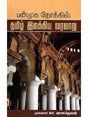 History of Tamil Literatures Multiple Point of Views (Tamil)