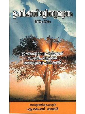 Upanishad Lalitha Vyakhyanam Isavasyopanishad Kenopanishad Mandukyopanishad in Malayalam (Part - I)