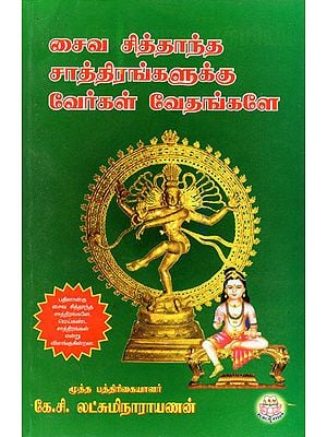 Vedas Are Roots of Saiva Siddhantha Sastras (Tamil)