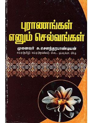 Puranas - A Treasure House (Tamil)