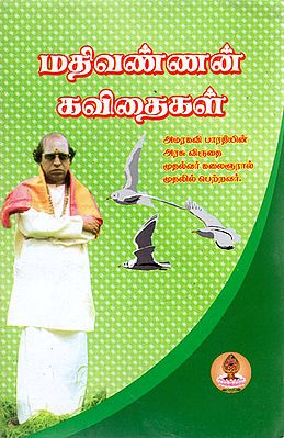 Stories By Madivannan (Tamil)