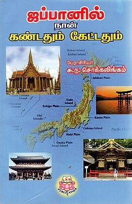 What Heard and Saw in Japan (Tamil)