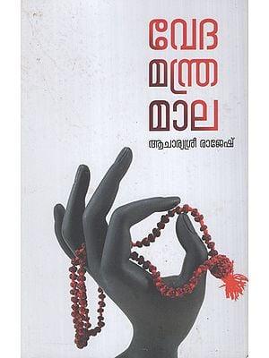 Veda Mantra Mala (Malayalam)