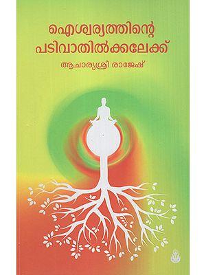 Aiswaryathinte Padivaathilkalek (Malayalam)