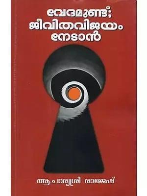 Vedamundu; Jeevithavijayam Nedan (Malayalam)