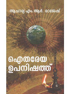 Aithereya Upanishath (Malayalam)