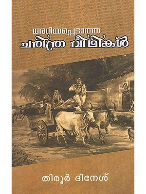 Ariyapedatha Charithraveedikal (Malayalam)