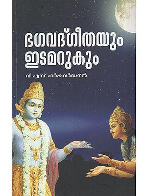 Bagavadgeethayum Idamarukum (Malayalam)