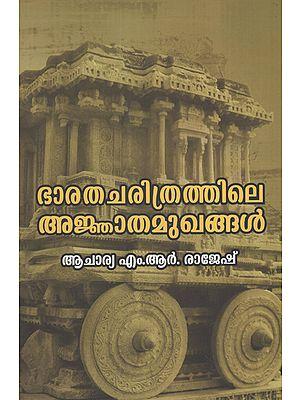 Bharathacharithrathile Anjathamugangal (Malayalam)