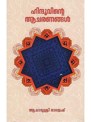 Hinduvinte Acharanangal (Malayalam)