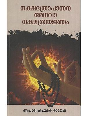 Nakshatropasana Adava Nakshathrayanjam (Malayalam)