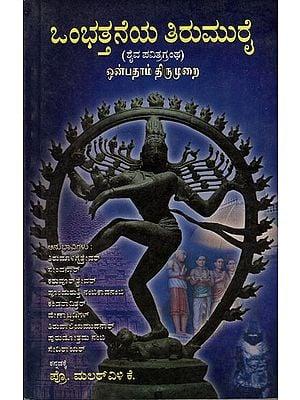 Ombhatthaneya Thirumurai - Thirumurai the Ninth (Kannada)