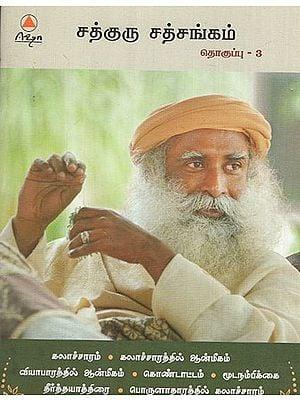 Satguru Satsang in Tamil (Part - III)