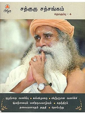 Satguru Satsang in Tamil (Part - IV)