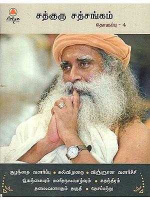 Satguru Satsang in Tamil (Part - IV)