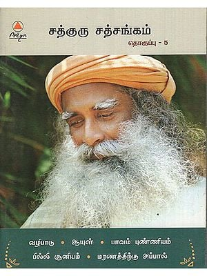 Satguru Satsang in Tamil (Part - V)